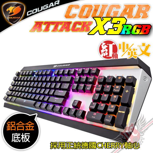 [ PC PARTY ]  美洲獅 COUGAR Attack X3 RGB 機械式鍵盤 紅軸(含扶手) +中文鍵帽