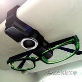 汽車眼鏡夾盒多功能車載眼睛架夾遮陽板收納車內太陽鏡墨鏡架夾子 後街五號