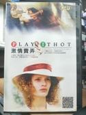 挖寶二手片-T01-022-正版VCD-電影【激情賣弄 限制級】-佛羅倫斯哥立 艾特歐西妮(直購價)