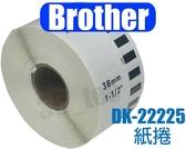 (僅紙捲) 1入裝 副廠 DK-22225 Brother 標籤帶 38mm x 30.48M 連續型 標籤機