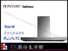 【PK廚浴生活館 實體店面】 高雄品硯牌...