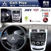【JHY】2014~19年 三菱 COLT PLUS專用 9吋螢幕 V57系列安卓機*8核心4+64G