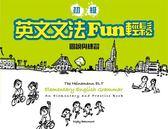(二手書)初級英文文法Fun輕鬆:圖說與練習(橫16K)