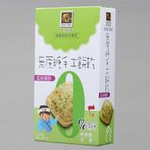 『烘焙客』無糖餅乾-海苔 (純素)