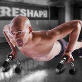 S型俯臥撐支架鋼制男生鍛煉胸肌健身器材家用防滑工字腹肌輪訓練 台北日光