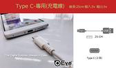 【Z9白色線 25CM快速短線】支援TypeC 充電孔旅充線快充線數據傳輸線充電線支援行動電源支援各廠牌