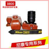 尼康 D800相机包 D810 D800e单反保护皮套 单肩内胆包 便携摄影包 送标配肩带 萌果殼