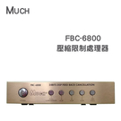 MUCH FBC-6800壓縮限制 回授抑制 處理器【公司貨保固+免運】麥克風不再GG叫~