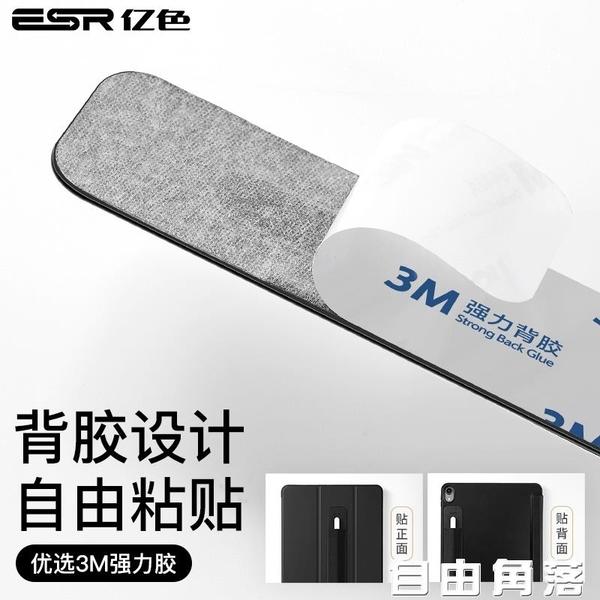億色Apple Pencil筆套air3蘋果筆保護套新ipad mini5袋插觸控二代硅膠一代  自由角落
