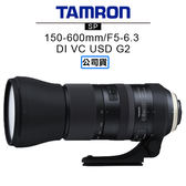 9/30前回函送限量碳纖單腳架 3C LiFe TAMRON 騰龍 SP 150-600mm F5-6.3 Di VC USD G2 鏡頭 Model A022 俊毅公司貨