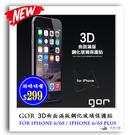 GOR 3D強化邊滿版 iPhone 8...
