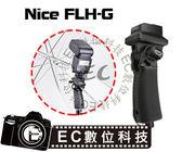 【EC數位】NICE 耐思 FLH-G 手持閃光燈座 外拍機頂閃光燈座 可當手持自拍架 可接柔光傘 FLHG