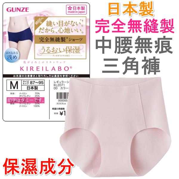 【京之物語】GUNZE KIREILABO 完全無縫日本製女性中腰保濕無痕三角內褲 粉色M號