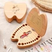 乳牙紀念盒男女孩兒童牙齒收納盒胎毛臍帶收藏盒【聚可愛】