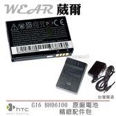 HTC G16 BA S570 原廠電池【配件包】1250mAh 附保證卡,發票證明 ChaCha A810E【BH06100】