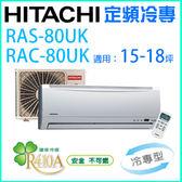 【HITACHI日立】定頻冷專一對一分離式冷氣 RAS-80UK1/RAC-80UK1(含基本安裝+舊機處理)