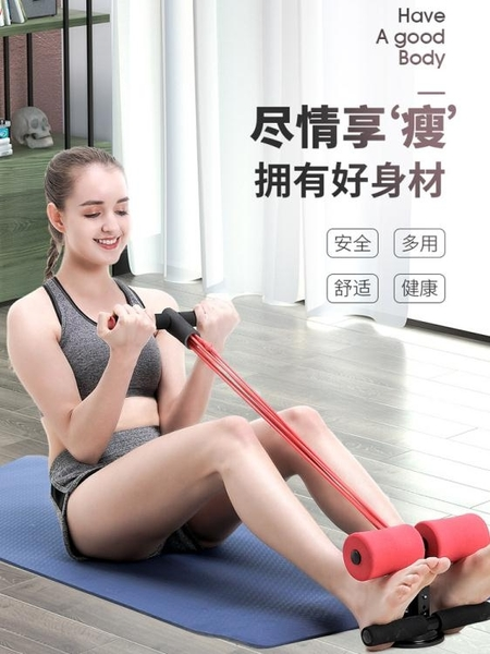 吸盤健腹器仰臥起坐輔助器家用健身器材男女士腹肌訓練拉力繩新款 交換禮物
