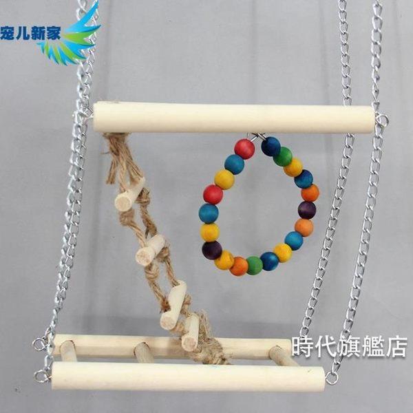 (百貨週年慶)鳥玩具鸚鵡玩具鳥籠玩具鳥籠配件鸚鵡用品實木梯子秋千