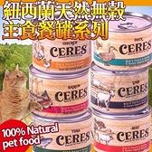 四個工作天出貨除了缺貨》CERES克瑞斯》紐西蘭天然無榖主食餐罐系列全貓罐-175g*1罐