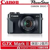 CANON PowerShot G7X MarK II MK2   送64G+專用電池+保護貼+吹球組+拭鏡筆+讀卡機+小腳架   彩虹公司貨