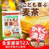 日本 HAKUBAKU 全家麥茶 52入 416g 麥茶 麥茶包 低溫焙煎 沖泡飲品