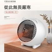暖風機 電暖器 暖爐現貨【智慧控溫 110V】小太陽小型辦公室宿舍家用 印巷家居