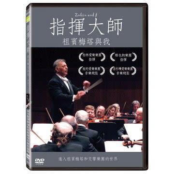 指揮大師 祖賓梅塔與我 DVD  (購潮8)