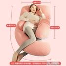 孕婦枕頭側睡枕側臥用品孕期靠枕u型多功能托腹睡覺神器抱枕 3C優購HM