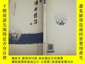 全新書博民逛書店佛典精講《佛遺教經》講記Y137951 覺醒著 宗教文化出版社
