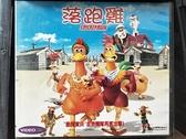 挖寶二手片-V05-032-正版VCD-動畫【落跑雞】-(直購價)