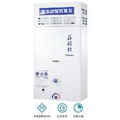 含原廠基本安裝 莊頭北 熱水器 10L公寓用屋外加強抗風型電池熱水器 TH-5107RF(NG/RF式天然瓦斯)