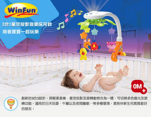 WinFun 三合一星空投影音樂床吊鈴