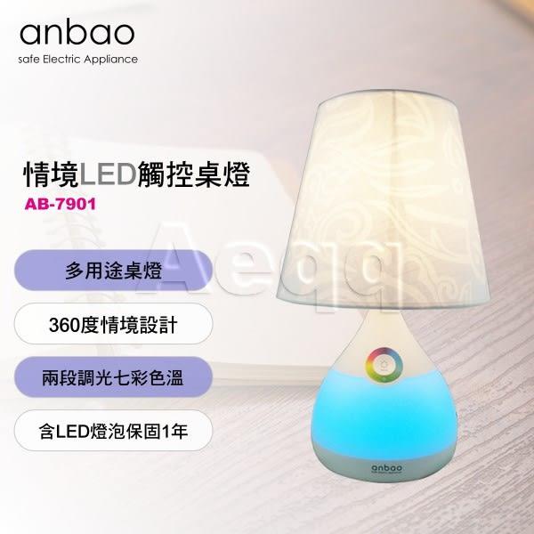 豬頭電器(^OO^) - Anbao 安寶 情境LED觸控桌燈【AB-7901】