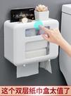衛生間紙巾盒廁所收納置物架抽紙免打孔壁掛式防水衛生紙廁紙 【快速出貨】