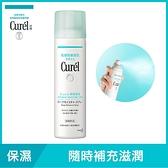 Curel 潤浸保濕超微米精華噴霧150g
