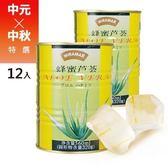 【中秋特選】湄南蜂蜜蘆薈果粒露(560ml*12罐)