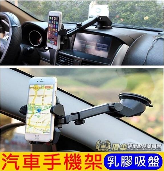 全車系【汽車手機架】超好用 車用導航伸縮支撐架 強力乳膠吸盤 玻璃固定座