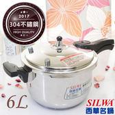 【西華SILWA 】304 不鏽鋼極致安全快鍋24CM
