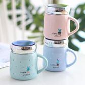 馬克杯 韓版可愛陶瓷馬克杯子 簡約創意少女學生文藝清新帶鏡面蓋家用水杯