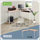 《DFhouse》萊特L型多功能工作桌+...