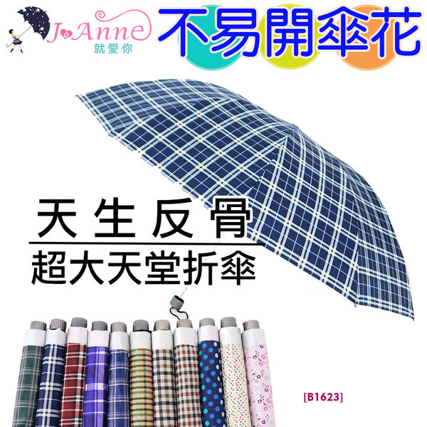 【JoAnne就愛你】反折式超大傘面天堂超潑水銀膠格紋三折傘抗UV防風晴雨傘 非自動B1623
