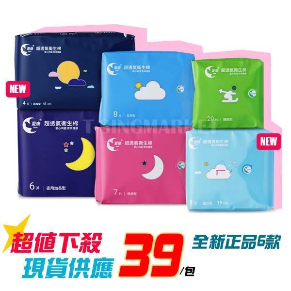 ICON 愛康 超透氣涼感衛生棉 護墊/加長夜用/夜用/日用 6款可選