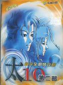 【書寶二手書T1/電玩攻略_ILH】PS2-31太10第二部超完全劇情攻略