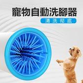 寵物貓狗專用洗腳神器 狗狗洗腳杯 大小型犬洗腳器 貓咪洗腳 矽膠洗腳杯 擦腳杯【GZ0167】