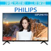 飛利浦 PHILIPS 50吋 4K 聯網電視 +視訊盒 50PUH6193
