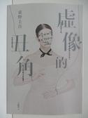 【書寶二手書T5/翻譯小說_BKD】虛像的丑角_Akira Higashino