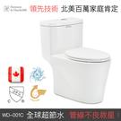 【麗室衛浴】加拿大HENNESSY&HINCHCLIFFE 單體3升真空吸力超節水馬桶 WD-001C30.40