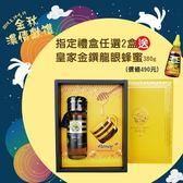 【養蜂人家】甜蜜午茶禮盒-優選Taiwan龍眼蜂蜜425g*1瓶(指定禮盒任選2盒送皇家金鐉蜂蜜380g*1瓶)