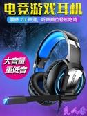 頭戴耳機頭戴式臺式電腦有線游戲耳麥吃雞電競帶麥克風話筒7. 1聲道聽音辯位