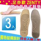 【富樂屋】足亦歡氣墊式鞋墊(3入)